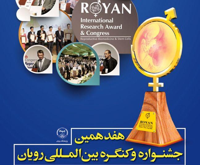 Iran holds Royan int'l scientific festival