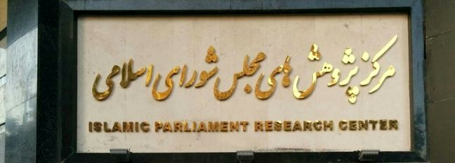 Majlis Research Center Posits Life Without Oil