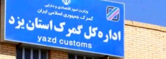 Yazd Exports Increase 8% to Exceed $150m Since March