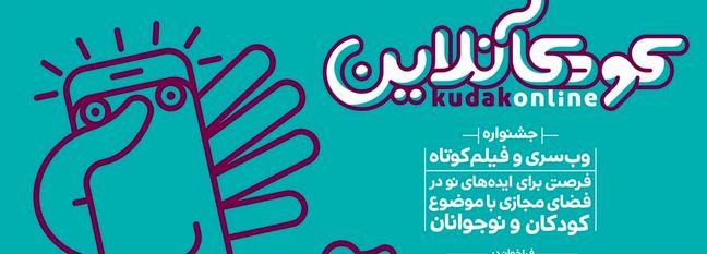 Festival Promotes Online Content for Kids