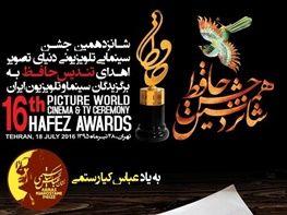 Best of Iranian Cinema Receive Hafez Award