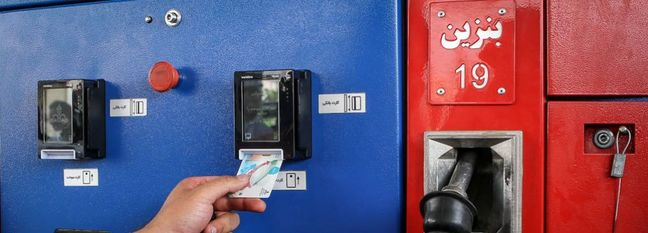 Iran: Smart Fuel Cards Mandatory From August 11