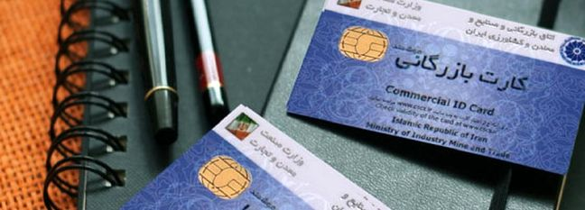 2,500 Commercial Cards Suspended